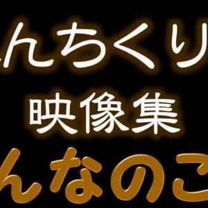 【韓国の裁判】『バス精液男』、無罪![10/20]