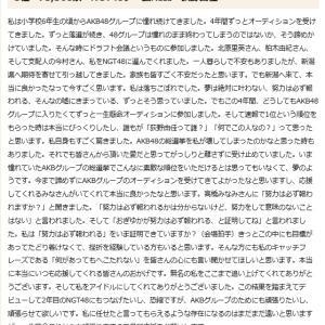 【NGT48】荻野由佳 応援スレ★53【おぎゆか】