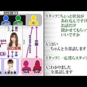 NGT48山口真帆さんが配信にて『殺されてたら…』 運営はメンバー関与を認めるも、被害者が謝罪★1539
