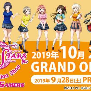 【スクスタ】ラブライブ!スクールアイドルフェスティバル ALL STARS ☆70