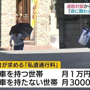 【悲報】 私道を買い取った業者の道路封鎖、まだ続いていた  こんな腰曲がった婆さんからも月3000円の歩行者通行料を徴収  [399259198]