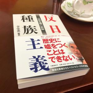 韓国でベストセラーの反日種族主義の日本語版がアマゾン売れ筋ランキング1位