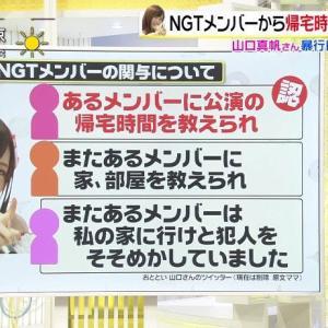 NGT48山口真帆さんが配信にて『殺されてたら…』 運営はメンバー関与を認めるも、被害者が謝罪★1668