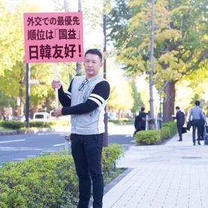 【お断りします】山本太郎「国益の面で韓国は不可欠。日韓友好!」
