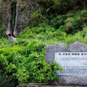【島旅】与論島旅行記 その13~歴史を感じるヨロン旅 ~