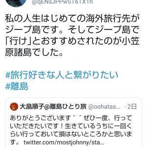 【旅のコラム】はじめての小笠原諸島 旅行記 その4~ちょっとワクワクする~