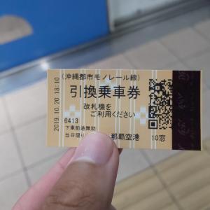 【沖縄旅行のすゝめ】沖縄在住者が知り合いに提供する、沖縄満喫プランをご紹介 その4
