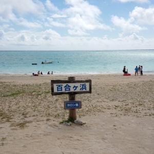 【島旅】与論島旅行記1th エピローグ