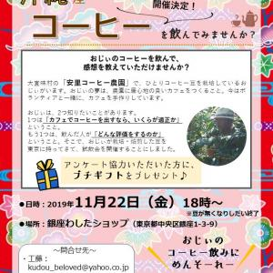 【沖縄県産コーヒー】大宜味村でコーヒー農園カフェをつくる  ~2019年11月~