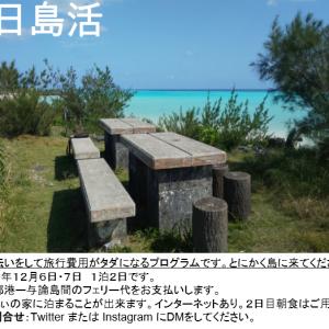 【旅のコラム】大学の授業から脱走して訪れた島での成功体験。