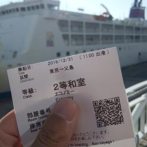 【旅行記】2019年→2020年 年末年始の旅 その14 ~おがさわら丸出港~