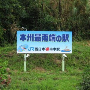紀伊半島を列車で旅する!本州最南端・串本に到達。新宮に泊まって那智海水浴場へ 2011年夏旅旅行記 その4