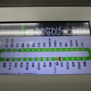 山手線で東京観光!久しぶりな感じがしない?沖縄も見つけた|2021年 御船印旅行記 その24
