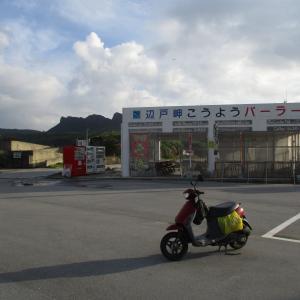 喜屋武岬から9時間半、原付で辺戸岬に到達 | 原付沖縄本島1周2021 旅行記 その14