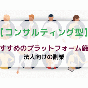 【コンサルティング型】法人向けの副業サービス│おすすめプラットフォーム厳選