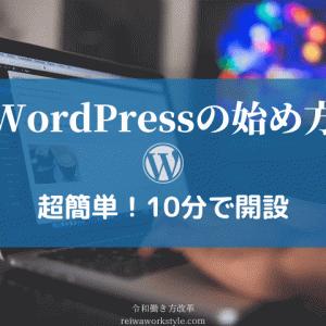WordPressによるブログの始め方│超簡単!10分で開設できる方法
