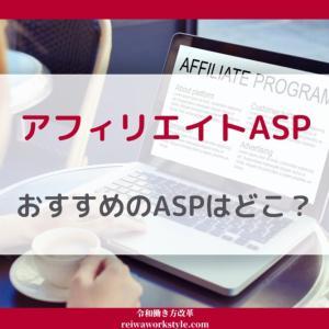 アフィリエイトASP一覧比較│各社サービスの特徴を解説