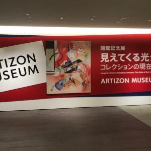 アーティゾン美術館オープン