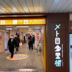 新宿西口 メトロ食堂街