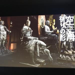 トーハク「奈良大和四寺のみほとけ」VR映像「空海祈りの形」と法隆寺宝物殿