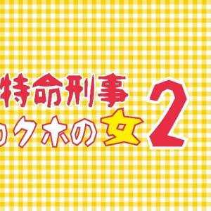 『特命刑事カクホの女2』1話あらすじ・ネット上の感想・評判・反応