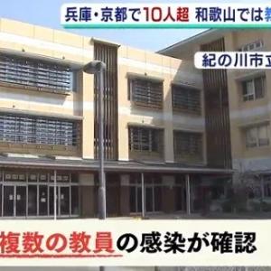 紀の川市立打田中学校教員7人が新型コロナ感染!場所・感染経路は?
