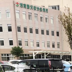 藤沢市の湘南藤沢徳洲会病院の看護師が新型コロナ感染!場所や感染経路は?