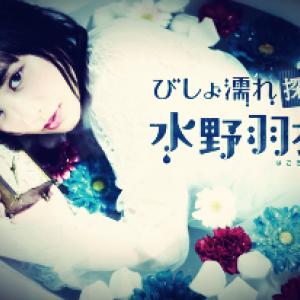 「びしょ濡れ探偵 水野羽衣」12話(最終話)あらすじ・ネット上の感想・評判・反応!