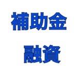 東京都トライアル発注認定制度 (申込締切 4/7)