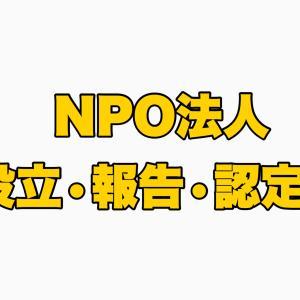 NPO法人設立の先は認定による税制優遇の申請を