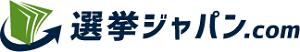 選挙コンサルティング「選挙ジャパン」WEBサービス公開!