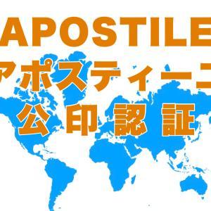 アポスティーユ・公印確認の代行は行政書士へ