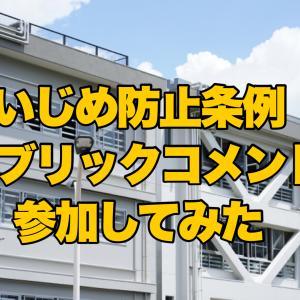 大田区いじめ防止対策推進条例案パブコメに参加してみました。