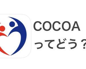緊急事態宣言よりもCOCOAの改善が待たれます。新型コロナウイルス接触確認アプリ(COCOA) COVID-19 Contact-Confirming Application