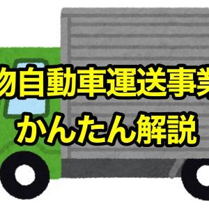 運送業の開業~貨物自動車運送事業法