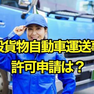 一般貨物自動車運送事業の許可申請は?