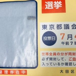 投票権ならぬ投票所入場整理券到着!金曜日から大田区でも都議会議員選挙はじまる!
