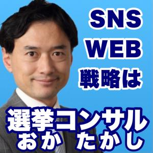 選挙コンサルタント示すWEBとSNSの連携:もと大田区議会議員の経験も活かして