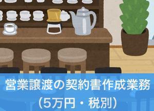 営業譲渡の契約書作成業務(5万円・税別)