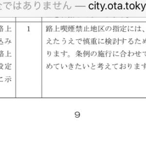 大田区屋外における喫煙マナー等に関する条例(案) について物申す。