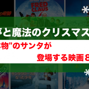 """夢と魔法のクリスマス!""""本物""""のサンタが登場する映画8選"""