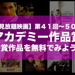【見放題映画】アカデミー賞作品賞受賞作品のフル動画をU-NEXTで無料でみよう!【第41回〜第50回編】