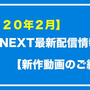 【2020年2月】U-NEXT最新作配信情報【新作動画のご紹介】