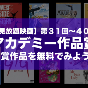 【アカデミー賞】第31回〜40回作品賞受賞作品のフル動画をU-NEXTで無料視聴!【見放題】