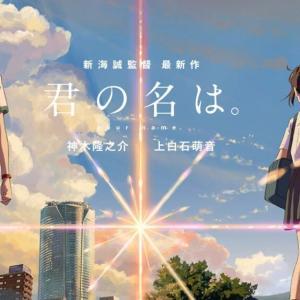 【映画】『君の名は。』のフル動画を今すぐ無料で視聴する方法(日本語吹き替え)【見どころもご紹介】
