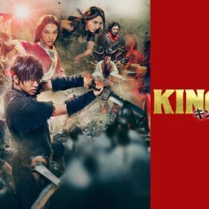 【映画】『キングダム』のフル動画を今すぐ無料で視聴する方法(日本語吹き替え)【見どころもご紹介】