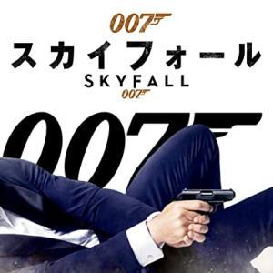 【無料映画】『007/スカイフォール』のフル動画を今すぐ無料で視聴しよう!(字幕・吹き替え)【あらすじ・ネタバレ無し感想】