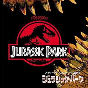 【映画】『ジュラシックパーク』のフル動画を今すぐ無料で視聴しよう!【あらすじ・見どころをご紹介】