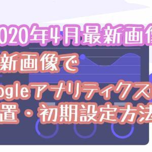 【2020年4月更新】最新画像でグーグルアナリティクスの設置・初期設定方法を解説