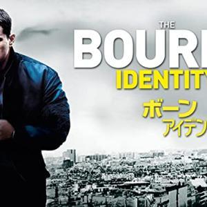 【映画】『ボーンアイデンティティー』のフル動画を今すぐ無料で視聴しよう!【あらすじ・ネタバレ無し感想】